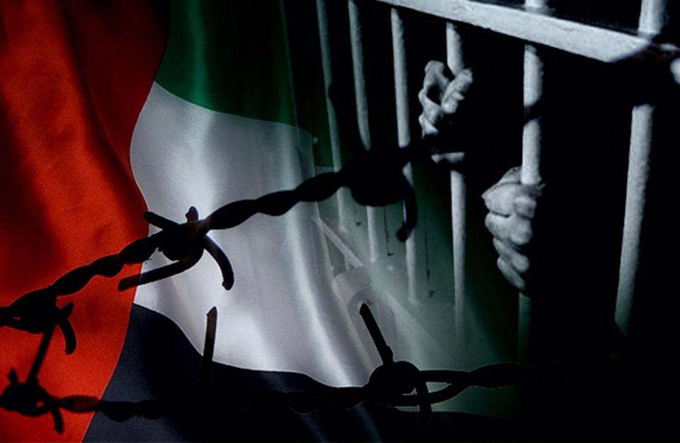مركز حقوقي يطالب بوقف الاختفاء القسري في الإمارات