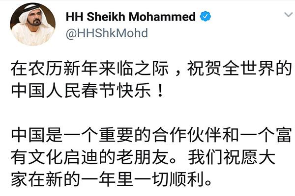 """محمد بن راشد يهنئ الصينيين بعام """"الكلب"""""""
