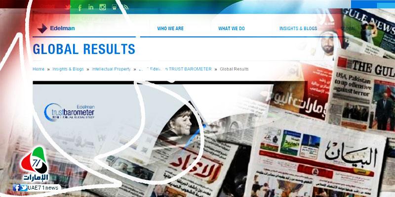 الإمارات71 يكشف ما أخفاه الإعلام المحلي في تقرير الثقة بالحكومة