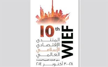 انطلاق فعاليات منتدى الاقتصاد الإسلامي في دبي بمشاركة 2500 اقتصادي