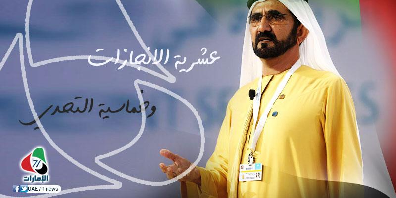 """قراءة في رسالة محمد بن راشد: """"عشرية الإنجازات.. وخمسية التحدي""""!"""