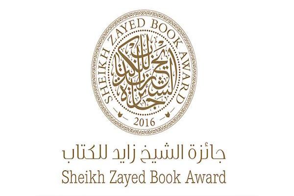 «جائزة الشيخ زايد للكتاب» تتلقى أكثر من 800 عمل من 42 دولة