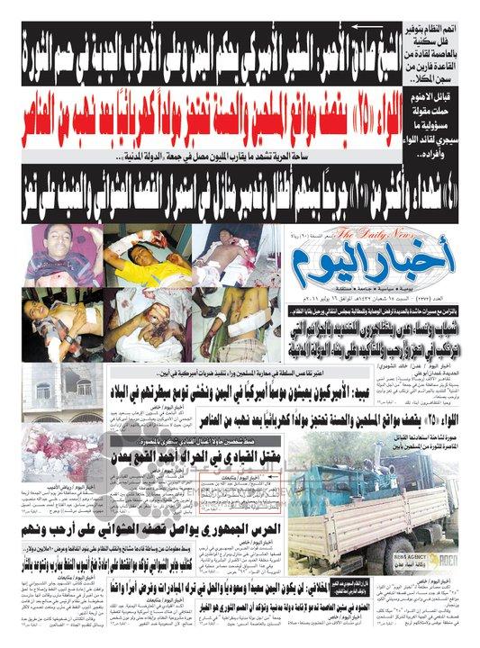 الحوثيون يقتحمون مبنى صحيفة خاصة في اليمن