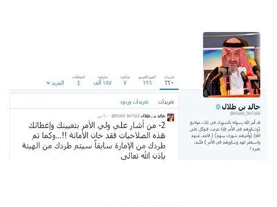 أمير سعودي يتوعد رئيس هيئة الأمر بالمعروف بالطرد من عمله