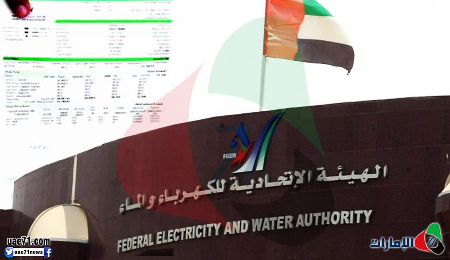 """""""غرامة الكهرباء"""" تغضب الإماراتيين: كما نعطي القيادة حقها فلتعطنا حقنا"""