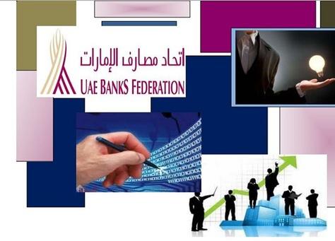 اتحاد المصارف يحدد 17 حقاً للمتعاملين على البنوك