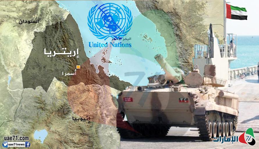 الأمم المتحدة تتهم أبوظبي بخرق الحظر العسكري على أريتريا