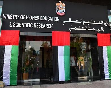 التعليم العالي تحدد القبول فيها بظهور نتائج امتحان مؤجل الإعادة