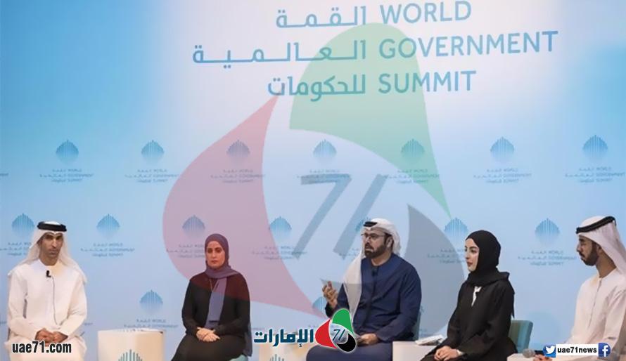ماذا استفاد الإماراتيون من انعقاد القمة الحكومية السنوية في دبي؟