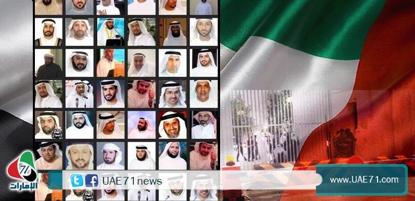 مركز حقوقي: معتقلو الرأي يتعرضون للبرد الشديد في غوانتانامو الإمارات