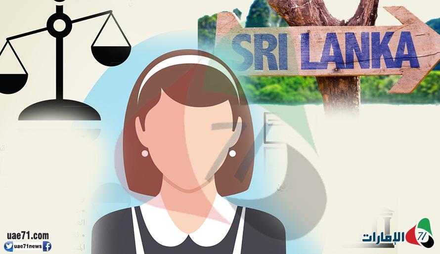 الغارديان: قوانين أبوظبي حولت حياة أسرة سيريلانكية لمأساة