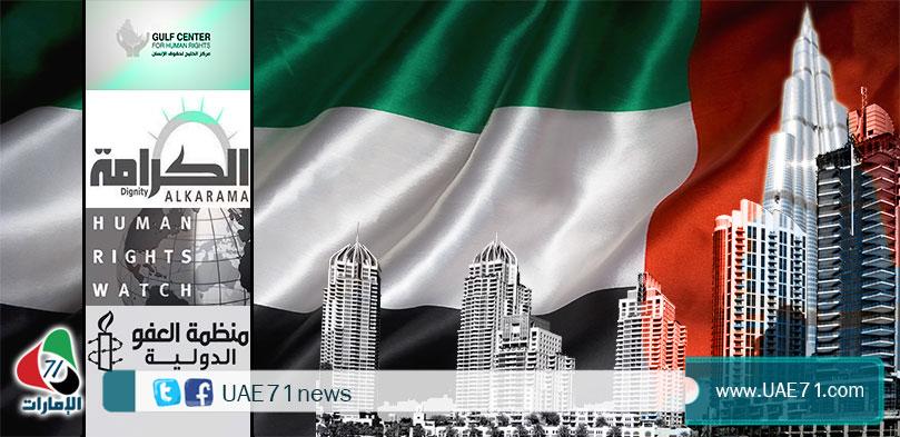 السجال الإماراتي ومنظمات حقوق الإنسان.. ثبات الاتهامات وتكرار الدفوع