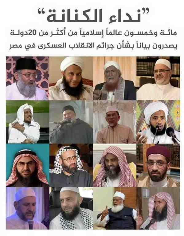 عشرات العلماء والمنظمات الإسلامية  يفتون بوجوب التصدي لانقلاب السيسي