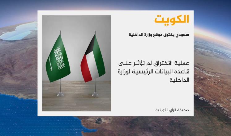 داخلية الكويت تطارد قرصانا سعوديا