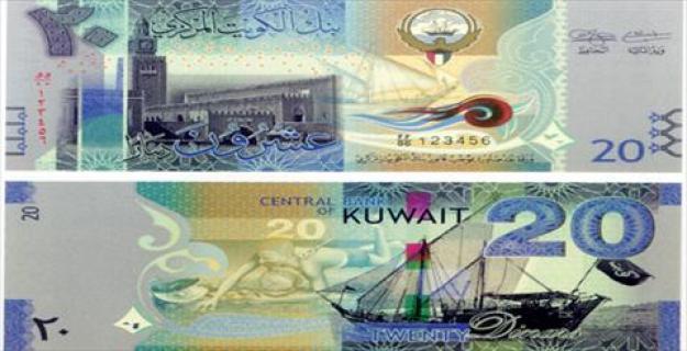 الإصدار السادس من الدينار الكويتي غداً