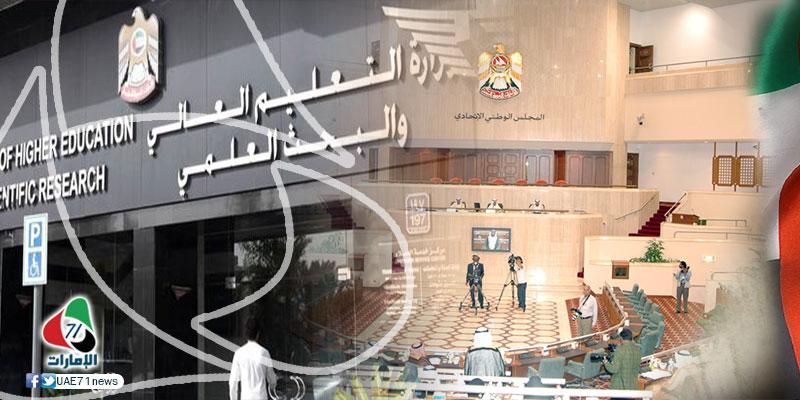 """الوزارة و""""الوطني"""" يفشلان في إصلاح سياسات التعليم العالي في الدولة"""