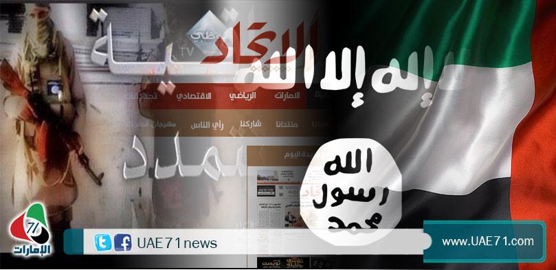 """قرصنة """"داعش"""" مواقع إعلامية.. هل بدأ استهداف المصالح الإماراتية؟"""