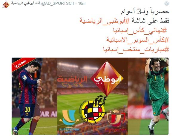 """""""أبوظبي الرياضية"""" تبث منافسات الدوري الإسباني"""