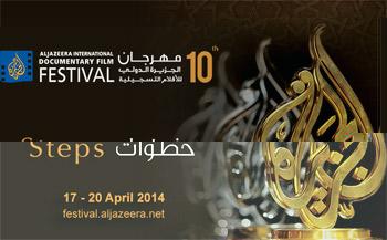 أربعة أفلام لمخرجين من غزة تنافس في مهرجان الجزيرة للأفلام التسجيلية
