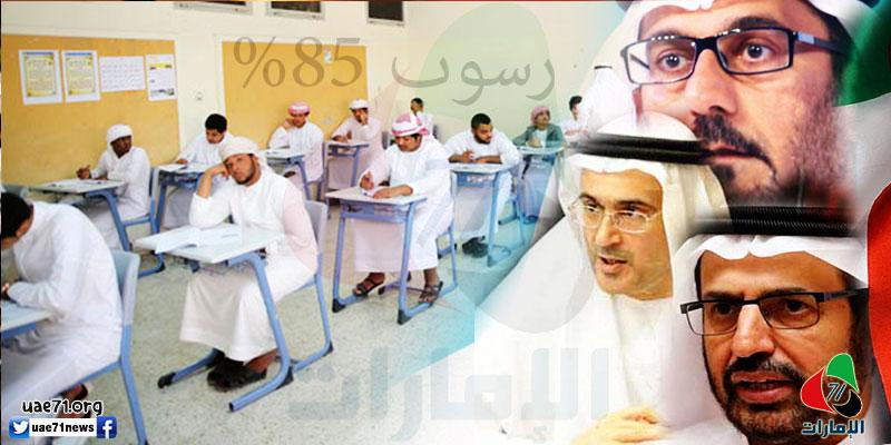 """نتائج الـ12..تراجع تاريخي لنظام التعليم وانهيار الثقة في """"مجلس أبوظبي"""""""