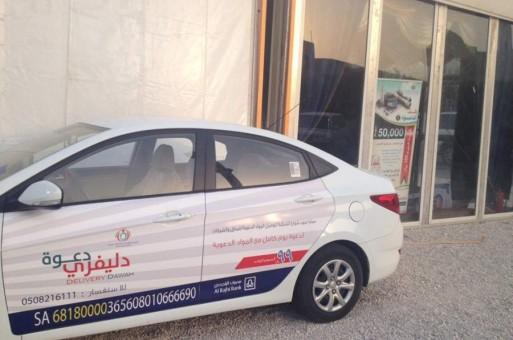 """اطلاق مشروع سيارة """"دعوة ديلفري"""" لتوصيل المواد الدينية في السعودية"""