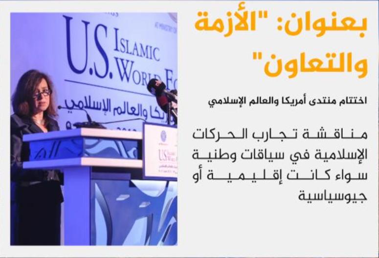 """منتدى أميركا والعالم الإسلامي يختتم أعماله بـ""""تجارب الحركات الإسلامية"""""""