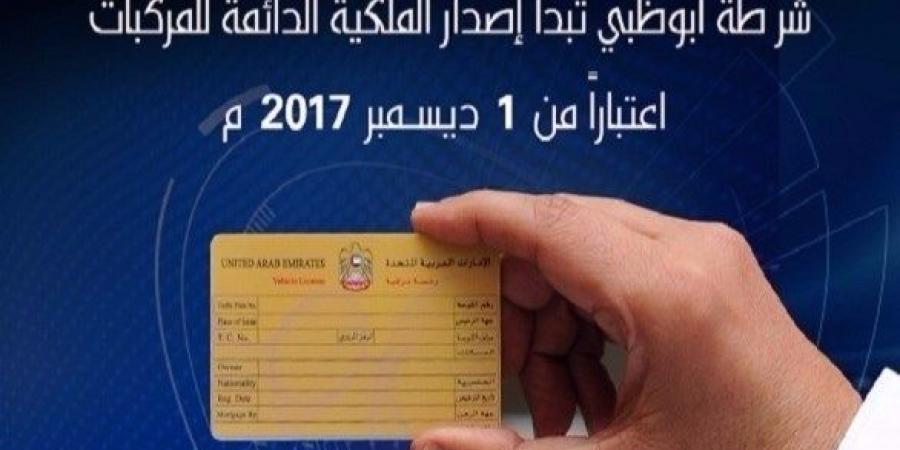 شرطة أبوظبي تبدأ إصدار الملكية الدائمة للمركبات اليوم
